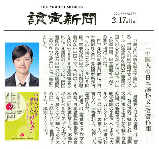 本日の読売新聞文化面、中国人の心を動かした「日本力」が紹介された_d0027795_11532958.jpg