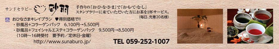 サンドセラピー砂羽のお雛さま_b0145296_1071675.jpg