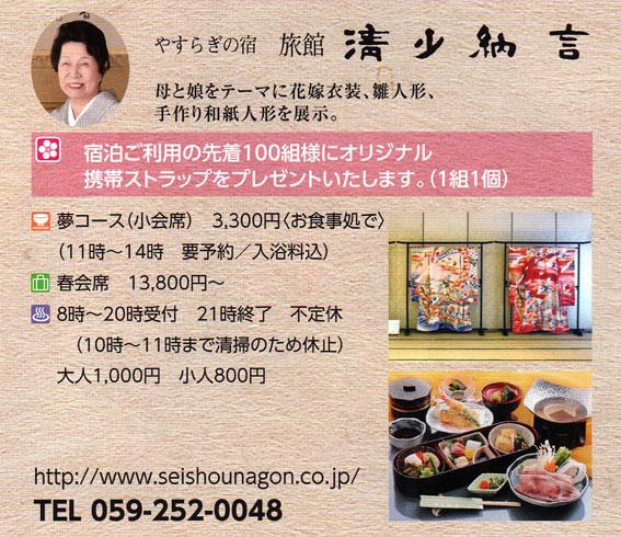 旅館 清少納言のお雛さま_b0145296_9103271.jpg