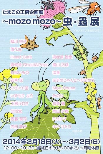 たまごの工房企画展  第4回 - mozo mozo - 虫・蟲 展 _e0134502_02141304.jpg