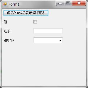 クラスから入力コントロールを自動生成する その2(前編)_a0007210_211028.png