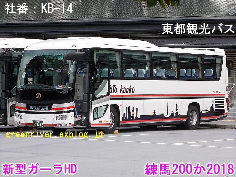 東都観光バス 練馬200か2018_e0004218_21232264.jpg