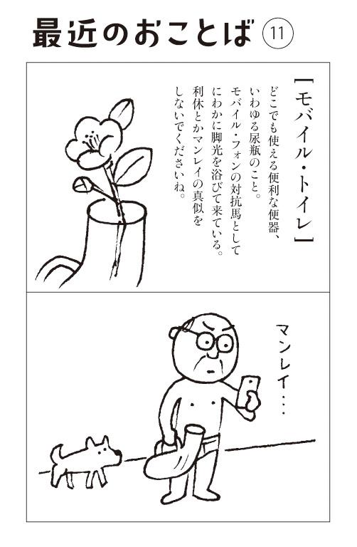 最近のおことばー11_a0249132_14114996.jpg
