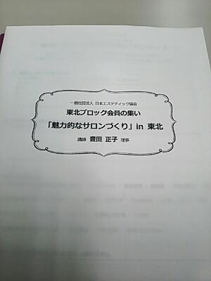 講習会_e0102439_12195447.jpg