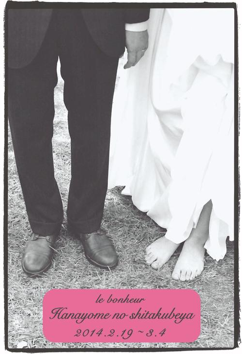 イベント* 新宿伊勢丹6Fにて「花嫁の支度部屋」はじまります!_e0073946_18335925.jpg