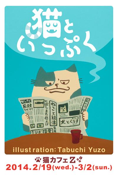 田渕雄三イラスト展【猫といっぷく】_a0017350_23292216.jpg