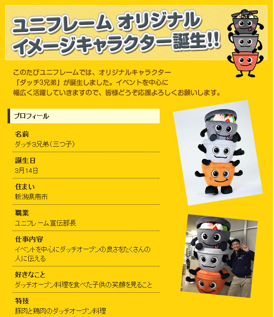 ◆肉汁ブシュー!(笑) ユニフレームオリジナルイメージキャラクター誕生!!「ダッチ3兄弟」_b0008655_15310192.jpg
