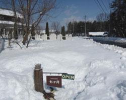 雪かき痛・・・_d0050155_7114136.jpg