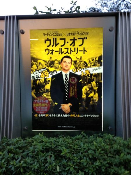 2014-02-19 『ウルフ・オブ・ウォール・ストリート』_e0021965_14371547.jpg
