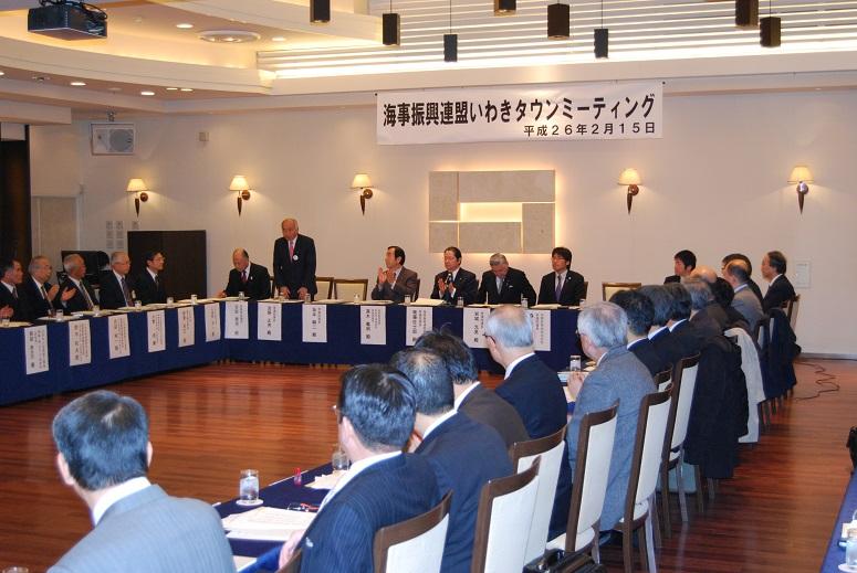 2014. 2.15 海事振興連盟主催「いわきタウンミーティング」_a0255967_15473930.jpg