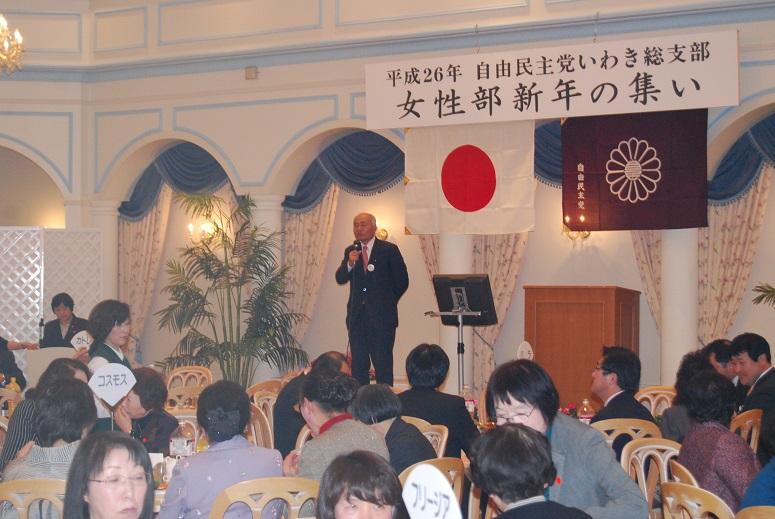 2014. 2.15 平成26年自民党いわき総支部女性部 新年の集い_a0255967_15484099.jpg