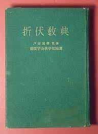 日本征服計画⑦創価学会を悪魔教日本出張所として利用せよ ijn9266 1_c0139575_0303626.jpg