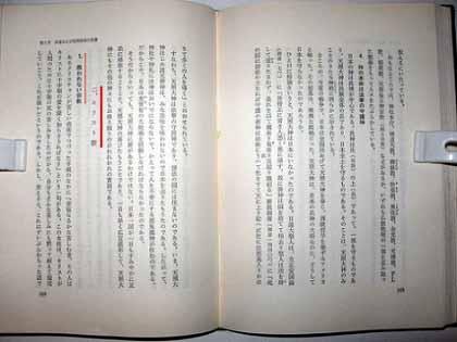 日本征服計画⑦創価学会を悪魔教日本出張所として利用せよ ijn9266 1_c0139575_0315773.jpg