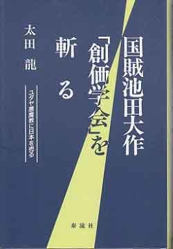 日本征服計画⑦創価学会を悪魔教日本出張所として利用せよ ijn9266 1_c0139575_0525311.jpg