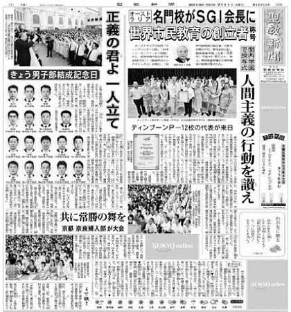 日本征服計画⑦創価学会を悪魔教日本出張所として利用せよ ijn9266 2_c0139575_1561430.jpg