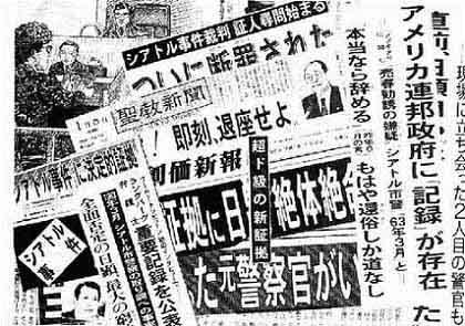 日本征服計画⑦創価学会を悪魔教日本出張所として利用せよ ijn9266 2_c0139575_26843.jpg