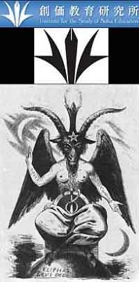 日本征服計画⑦創価学会を悪魔教日本出張所として利用せよ ijn9266 2_c0139575_284543.jpg