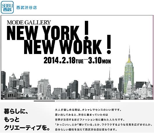 暮らしに、もっとクリエーティブを・・・西武渋谷でNYイベント「NEW YORK! NEW YORK!」スタート_b0007805_143287.jpg