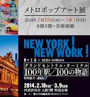 暮らしに、もっとクリエーティブを・・・西武渋谷でNYイベント「NEW YORK! NEW YORK!」スタート_b0007805_213098.jpg