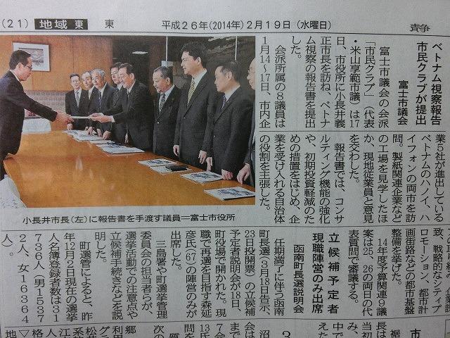 市政も「グローバル」の視点が欠かせない! ベトナム視察を小長井市長に報告_f0141310_7494959.jpg