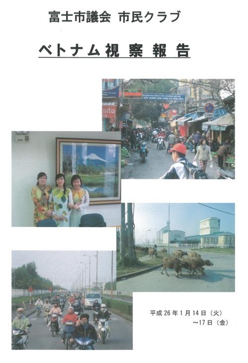 市政も「グローバル」の視点が欠かせない! ベトナム視察を小長井市長に報告_f0141310_7531239.jpg