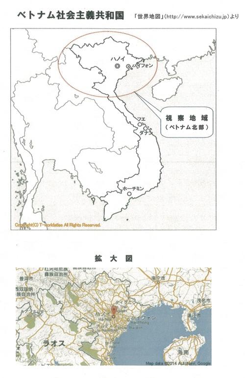市政も「グローバル」の視点が欠かせない! ベトナム視察を小長井市長に報告_f0141310_7534040.jpg