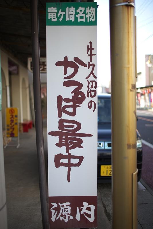 源内菓子店[かっぱ最中]_a0243720_16262176.jpg
