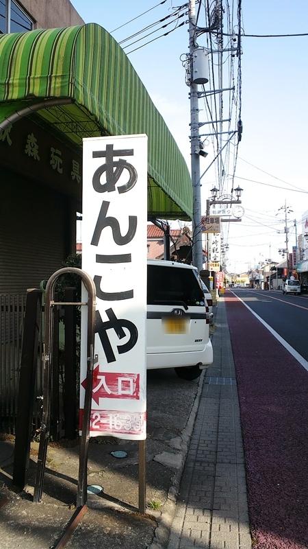 源内菓子店[かっぱ最中]_a0243720_16425353.jpg