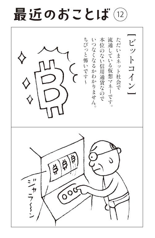 最近のおことばー12_a0249132_930580.jpg