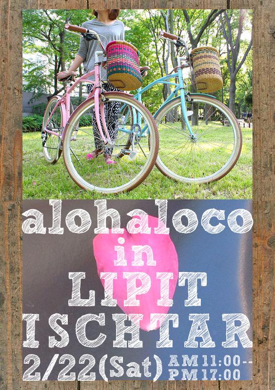 alohaloco in lipit-ischtar アロハロコ試乗会 おしゃれ 自転車_b0212032_21102457.jpg
