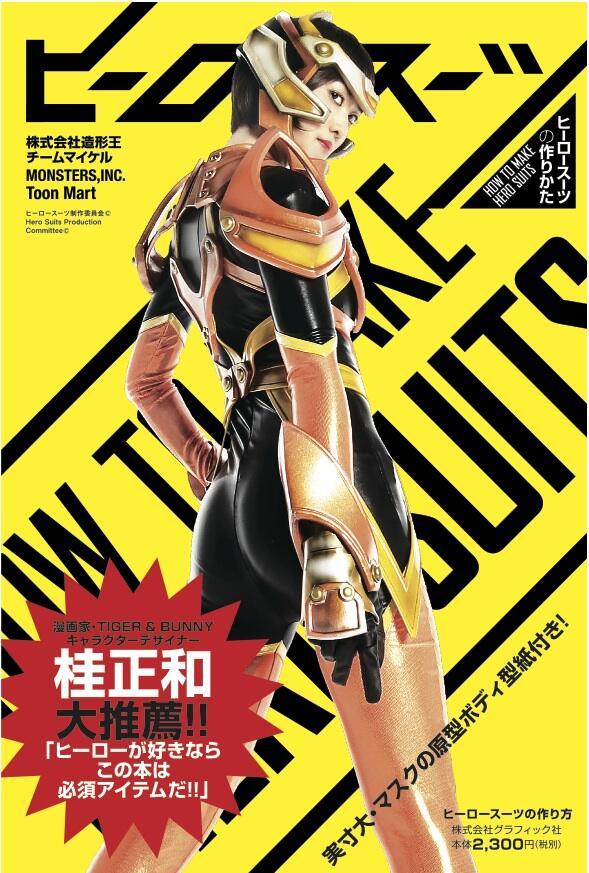 「ヒーロースーツの作り方」(*´▽`*)_b0259538_0411482.jpg