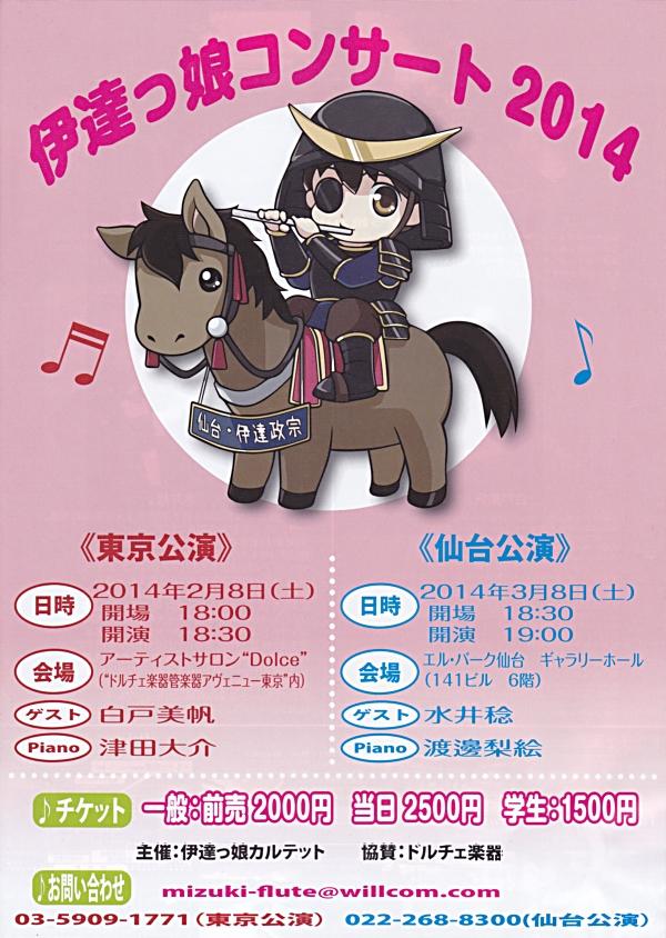 【宣伝】伊達っ娘コンサート2014仙台公演のお知らせ_b0206845_1432932.jpg