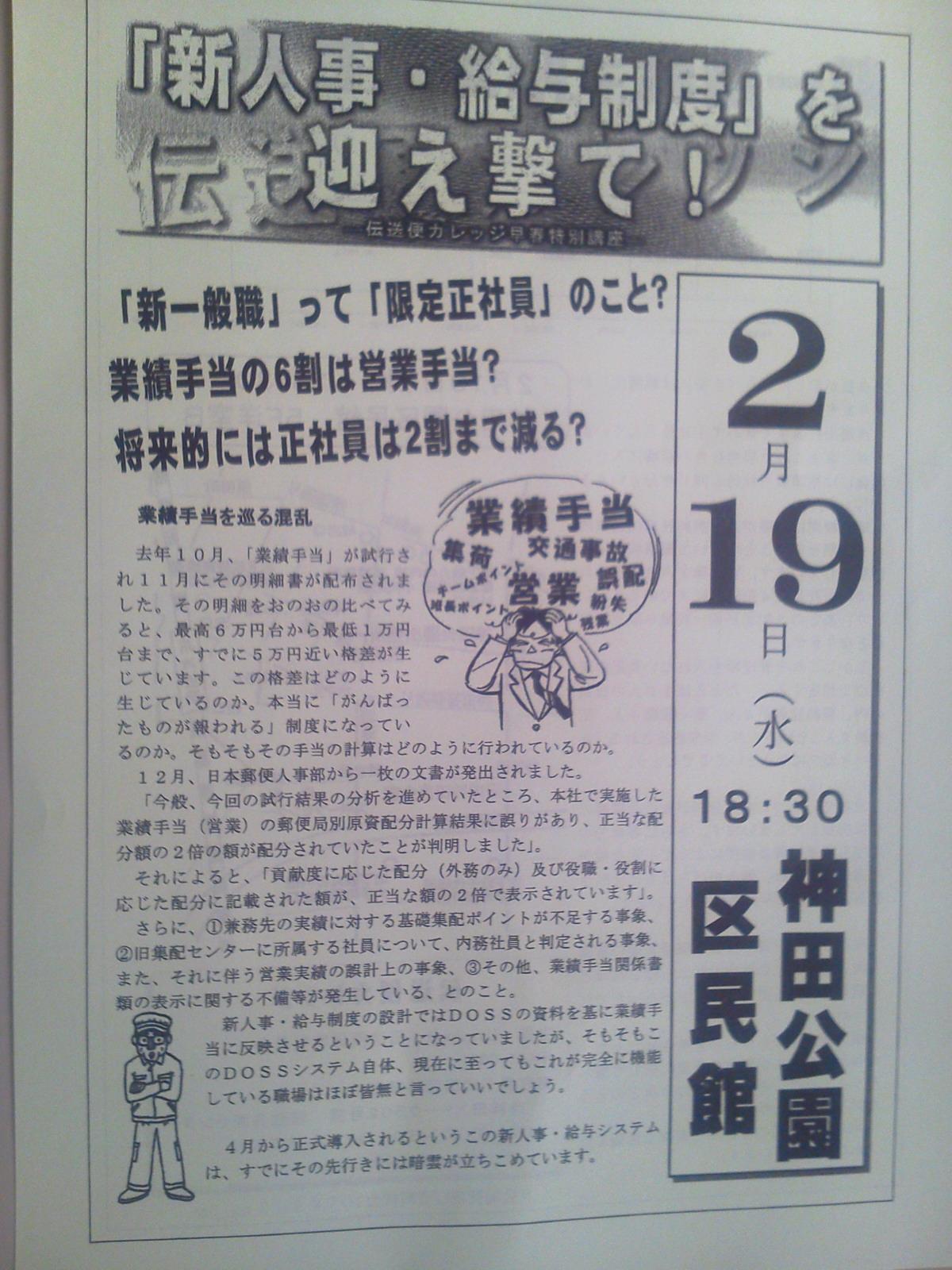 今夜、「新人事制度」学習会です!_b0050651_8403110.jpg