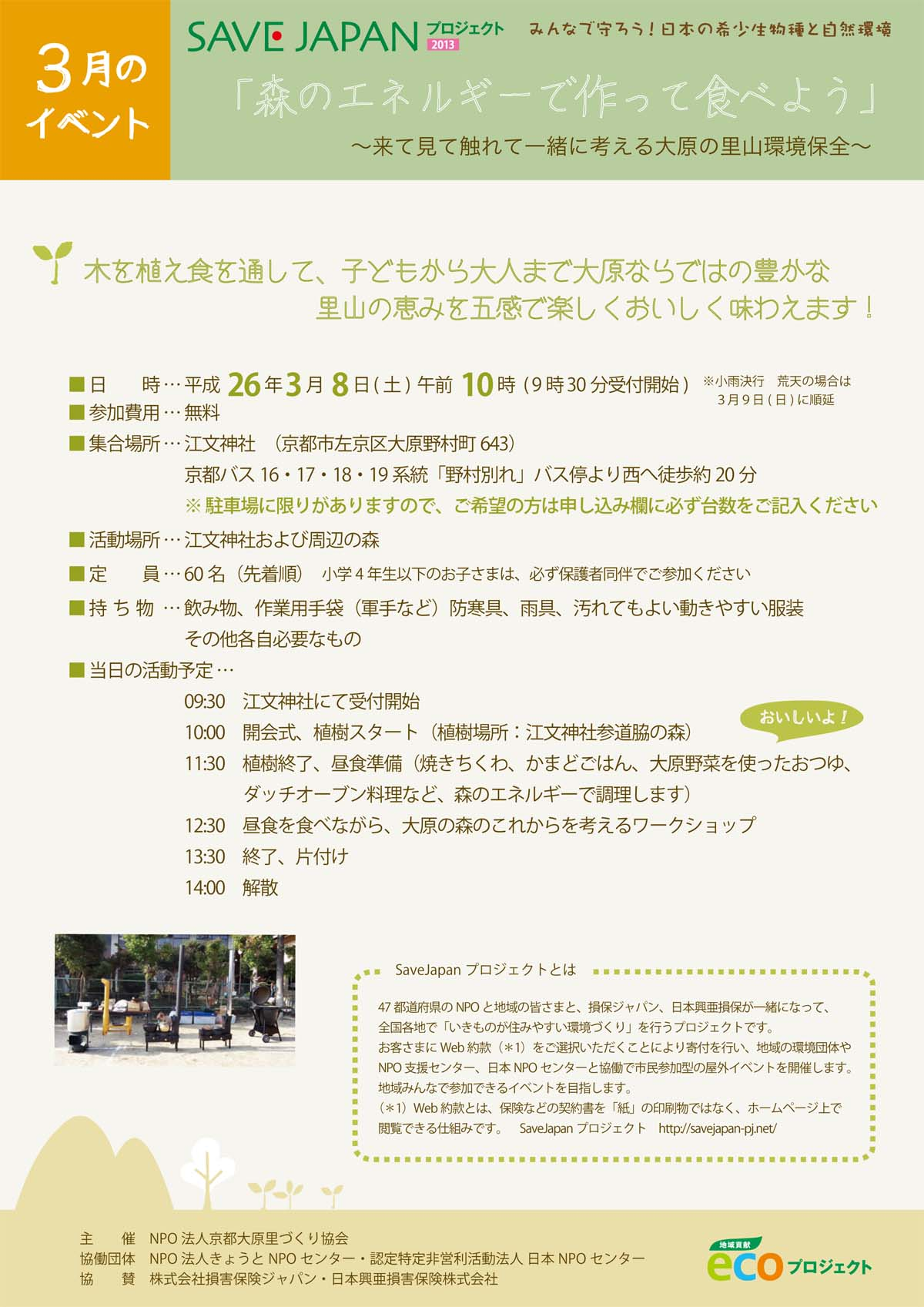 大原里の森学校ブログ始動_f0299754_9491419.jpg