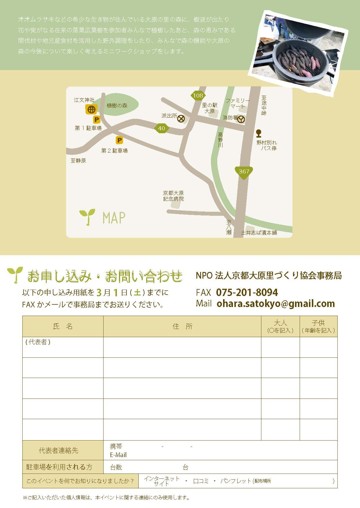 大原里の森学校ブログ始動_f0299754_9502527.jpg