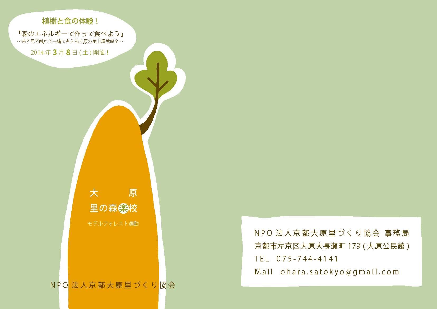大原里の森学校ブログ始動_f0299754_9514787.jpg