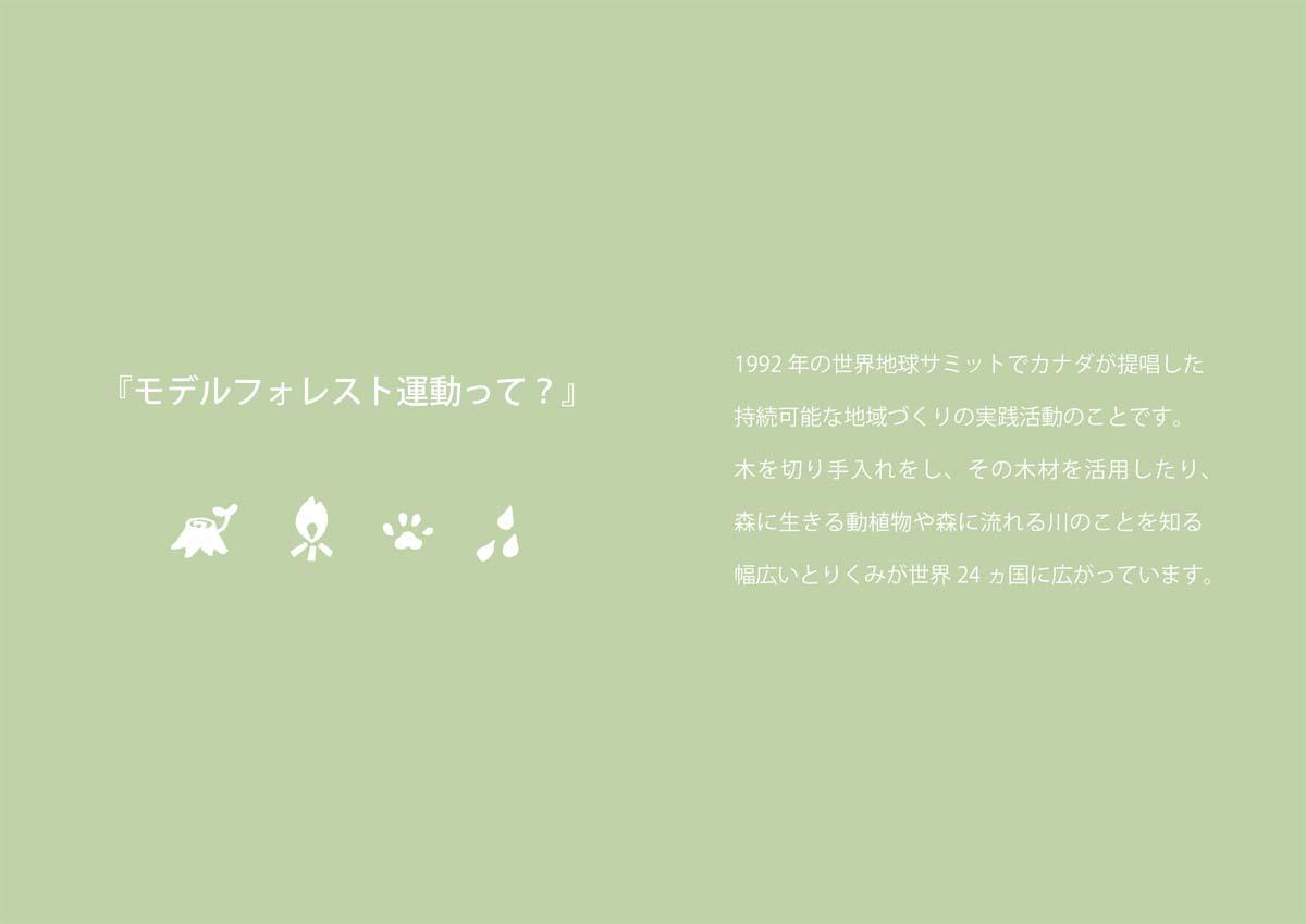 大原里の森学校ブログ始動_f0299754_9523678.jpg