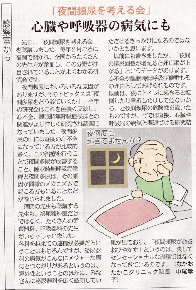 2月15日佐賀新聞です。_e0271258_18493948.jpg