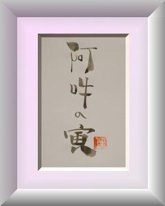 京都・雪の鞍馬寺・阿吽の寅_a0157263_22060191.jpg