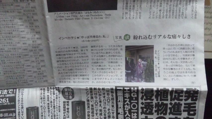 産経新聞_a0144779_132829.jpg