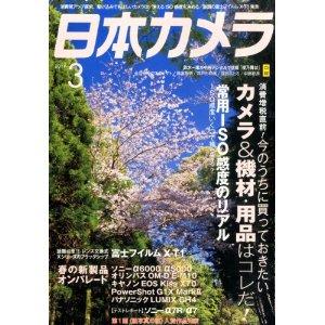 日本カメラ_a0144779_17244840.jpg