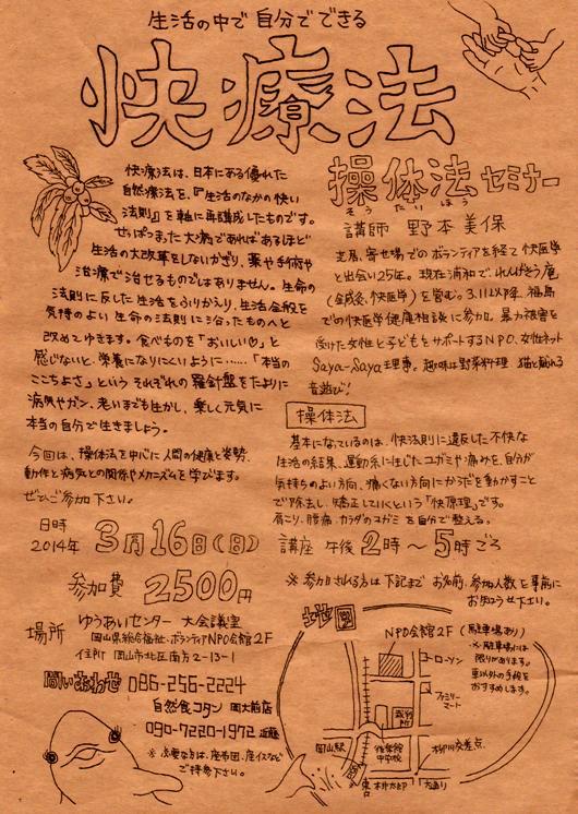 快療法 操体法セミナー 3月16日(日)_b0118191_13581093.jpg