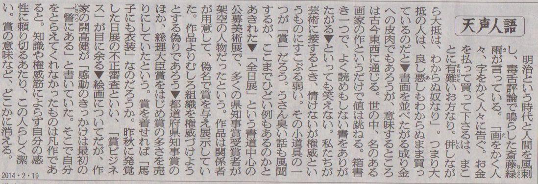 2014年2月19日 霞ヶ浦帆引舟 その3_d0249595_7493997.jpg