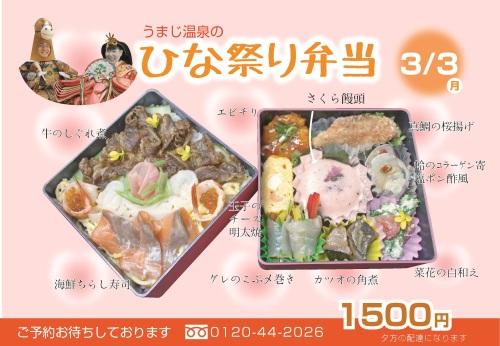 雛祭り弁当_e0101917_17475276.jpg