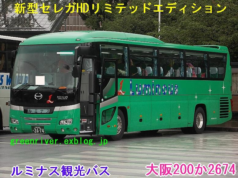 ルミナス観光バス 大阪200か2674_e0004218_20525915.jpg