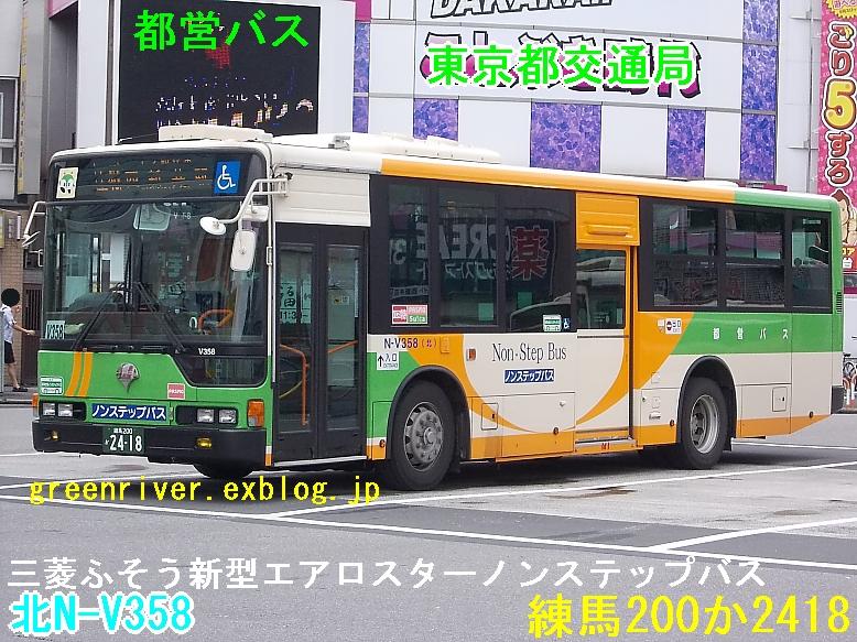 東京都交通局 N-V358_e0004218_2152923.jpg