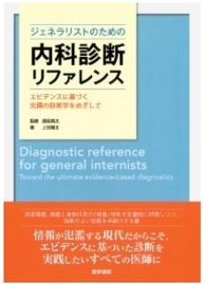 ジェネラリストのための内科診断リファレンス: エビデンスに基づく究極の診断学をめざして_e0156318_15533914.jpg