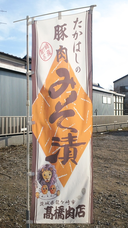 高橋肉店[豚トロコロッケ/米粉クリームコロッケ]_a0243720_23304199.jpg