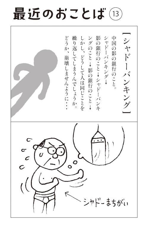 最近のおことばー13_a0249132_933760.jpg