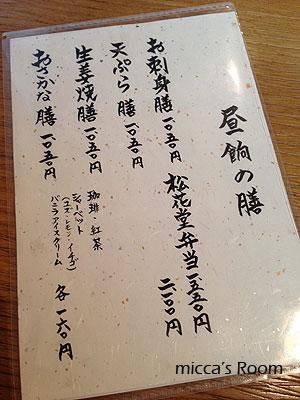浜松 田やでお刺身ランチ_b0245038_17504652.jpg